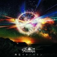Bang Dream!(バンドリ!) Roselia 3rd single「熱色スターマイン」