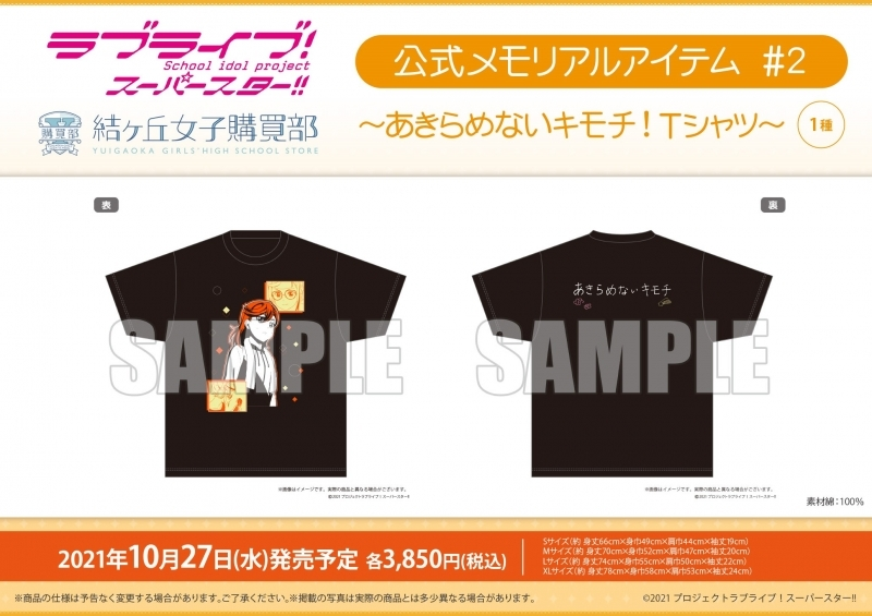【グッズ-Tシャツ】ラブライブ!スーパースター!!結ヶ丘女子購買部 公式メモリアルアイテム #2~あきらめないキモチ!Tシャツ~(M)