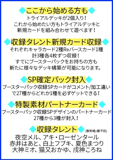 【グッズ-セット商品】ホロライブプロダクション 1期生&ゲーマーズ Reバース for you スペシャルデッキセット サブ画像2