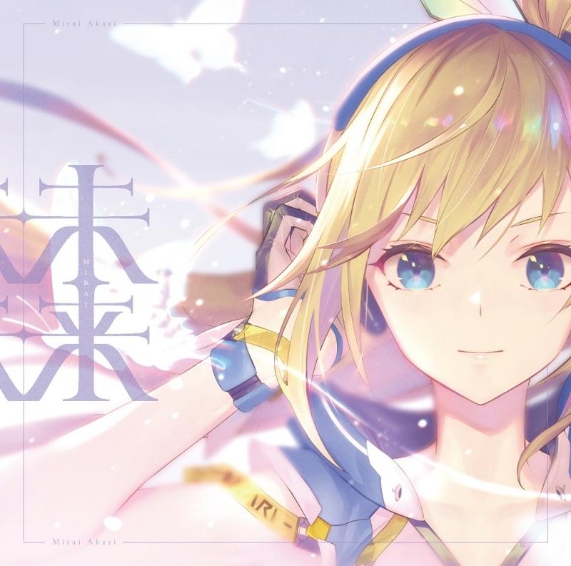 【アルバム】メジャー1stアルバム「未来」/ミライアカリ 【初回限定盤】