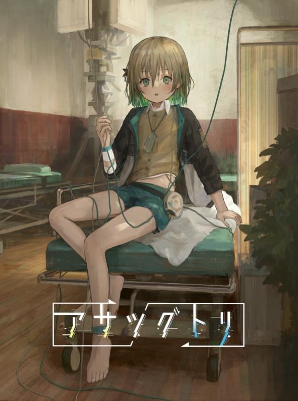 【NS】アサツグトリ
