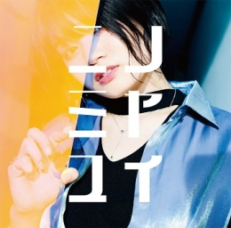 ニノミヤユイ 「つらぬいて憂鬱」リリース記念オンラインイベント画像