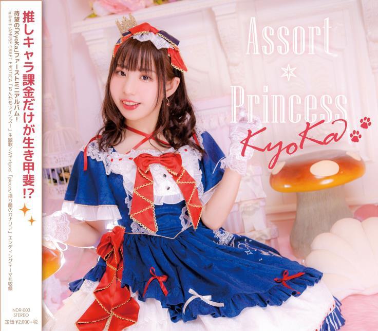 【アルバム】Assort*Princess/KyoKa