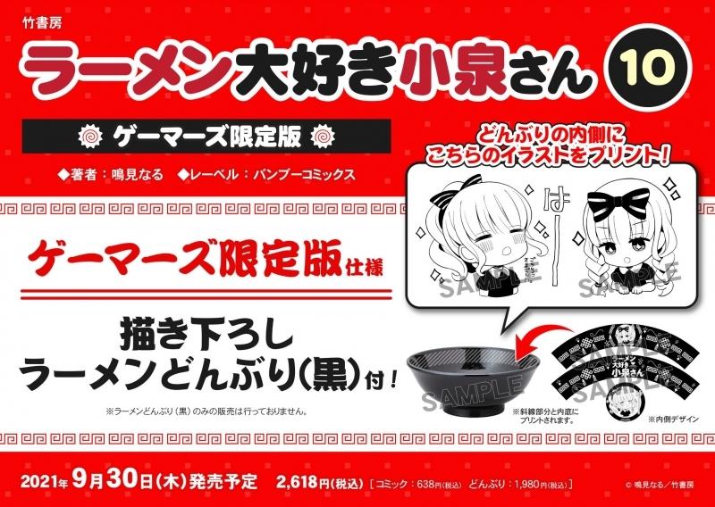【コミック】ラーメン大好き小泉さん(10) ゲーマーズ限定版【ラーメンどんぶり(黒)付】