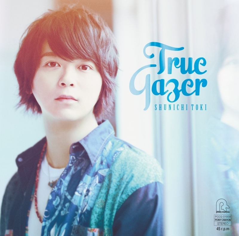 【アルバム】1stミニアルバム「True Gazer」/土岐隼一 【通常盤】(CD only)