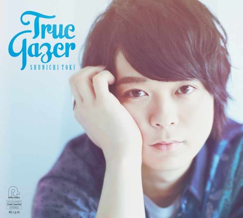 【アルバム】1stミニアルバム「True Gazer」/土岐隼一 【初回限定盤】(CD+DVD)