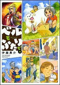 【コミック】ベルとふたりで(4)