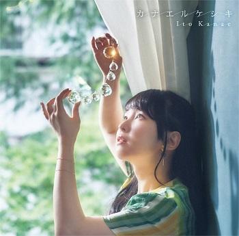 【アルバム】伊藤かな恵/10周年記念ベストアルバム「カナエルケシキ」