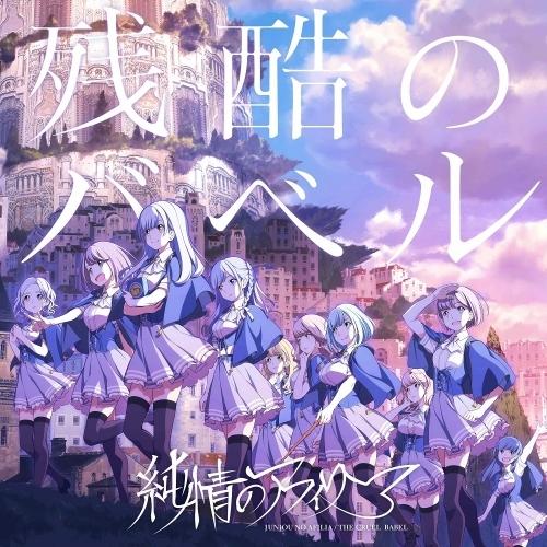 【マキシシングル】「残酷のバベル」/純情のアフィリア 【DVD付盤】