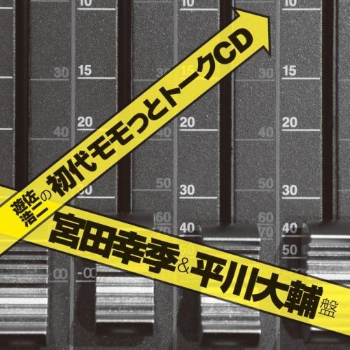 【DJCD】webラジオ 遊佐浩二の初代モモっとトークCD 宮田幸季&平川大輔盤