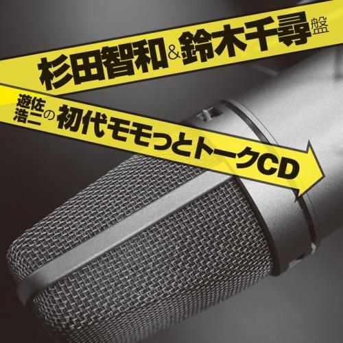 【DJCD】webラジオ 遊佐浩二の初代モモっとトークCD 杉田智和&鈴木千尋盤