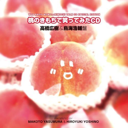 【DJCD】ウェブラジオ 桃のきもちで笑ってみたCD 高橋広樹&鳥海浩輔盤