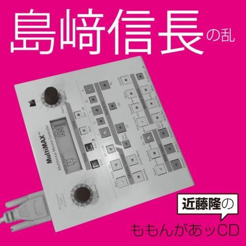 【DJCD】webラジオ 近藤隆のももんがあッCD 島﨑信長の乱