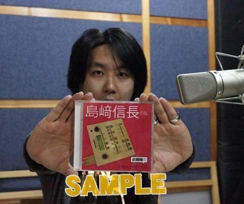 【DJCD】webラジオ 近藤隆のももんがあッCD 島﨑信長の乱 サブ画像2