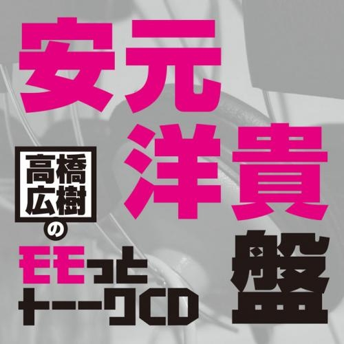 【DJCD】ウェブラジオ 高橋広樹のモモっとトーークCD 安元洋貴盤