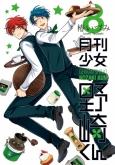 月刊少女野崎くん(8) 通常版