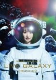 水樹奈々/NANA MIZUKI LIVE GALAXY 2016 -FRONTIER-