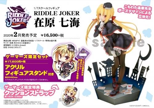 【フィギュア】RIDDLE JOKER 在原 七海 1/7スケールフィギュア【ゲーマーズ限定セット】