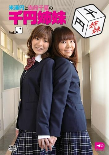 【DVD】米澤円と赤﨑千夏の千円姉妹 Vol.2