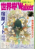 """世界樹Walker ~『世界樹の迷宮』10周年記念の""""薄い本""""~"""