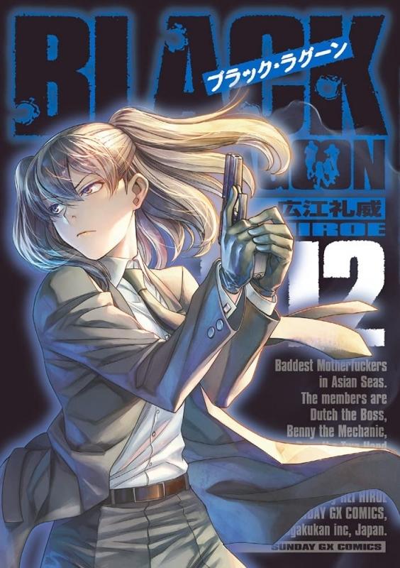 【コミック】BLACK LAGOON -ブラック・ラグーン-(12)