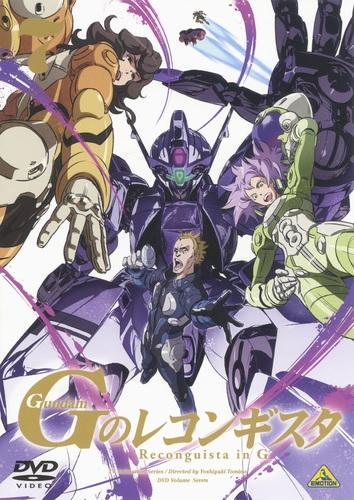 【DVD】TV ガンダム Gのレコンギスタ 第7巻 通常版