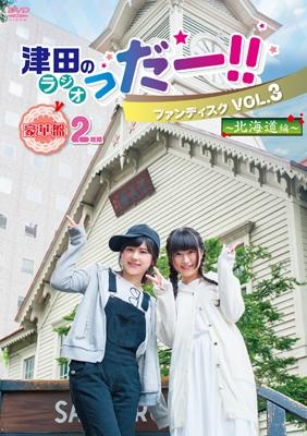 【DVD】津田のラジオ っだー!! ファンディスク VOL.3 ~北海道編~ 豪華版