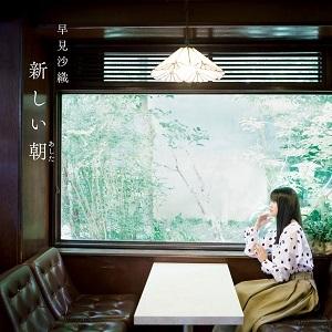 【主題歌】劇場版 はいからさんが通る 後編 ~花の東京大ロマン~ 主題歌「新しい朝」/早見沙織 アーティスト盤