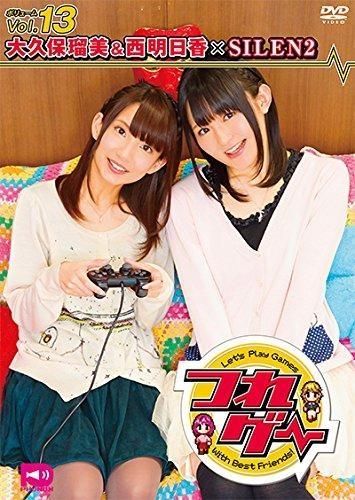 【DVD】つれゲーVol.13 大久保瑠美&西明日香×SIREN2