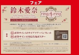 鈴木愛奈 Aina Suzuki 1st Live Tour ring A ring - Prologue to Light - LIVE Blu-ray発売記念キャンペーン画像