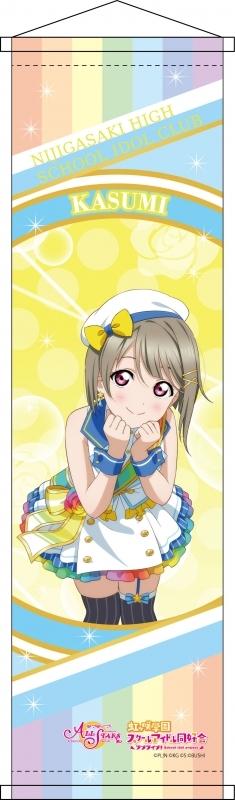 【グッズ-タペストリー】ラブライブ!スクールアイドルフェスティバルALL STARS ミニタペストリー 中須かすみ レインボーローズver