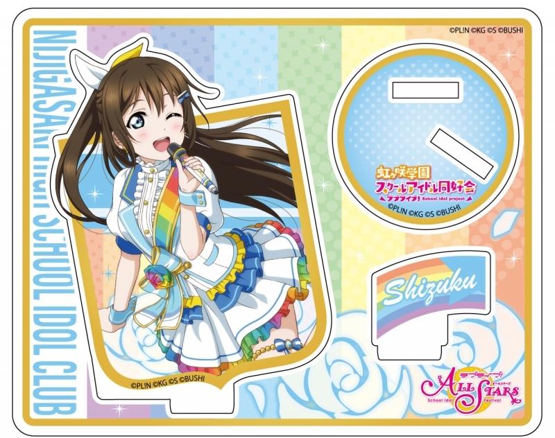 【グッズ-スタンドポップ】ラブライブ!スクールアイドルフェスティバルALL STARS アクリルスタンド 桜坂しずく レインボーローズver
