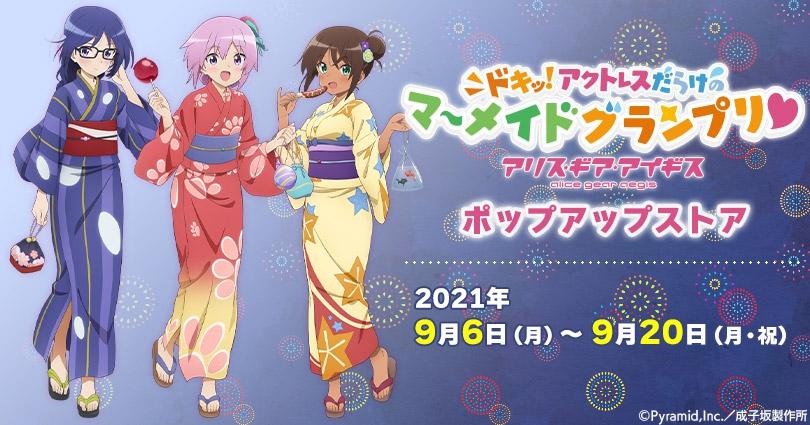OVA「アリス・ギア・アイギス ~ドキッ!アクトレスだらけのマーメイドグランプリ~」ポップアップストア画像