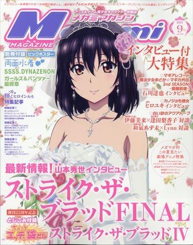 【雑誌】MegamiMAGAZINE-メガミマガジン- 2021年9月号