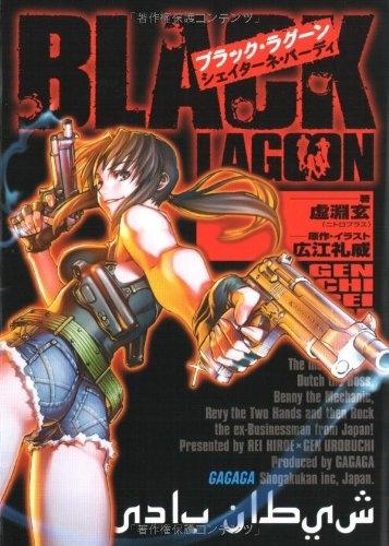 【小説】BLACK LAGOON -ブラック・ラグーン- シェイターネ・バーディ