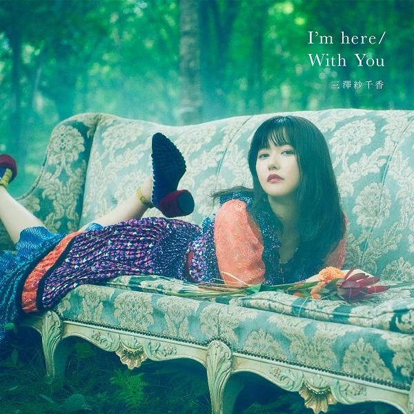 【マキシシングル】「I'm here/With You」/三澤紗千香 【初回限定盤B】CD+DVD