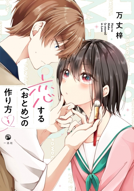 【コミック】恋する(おとめ)の作り方(1)