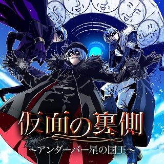 【ドラマCD】仮面の裏側~アンダーバー星の国王~