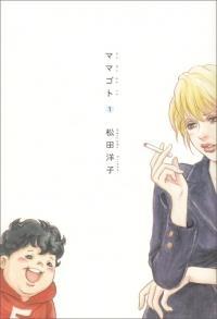 【コミック】ママゴト(1)