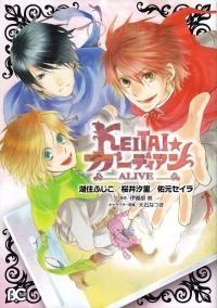 【コミック】KEITAI☆ガーディアン-ALIVE-