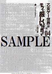 三嶋与夢先生書き下ろしSSペーパー