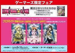 魔法少女リリカルなのは15周年記念イベント「リリカル☆ライブ」Blu-ray 早期予約キャンペーン画像