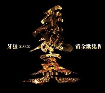 【アルバム】牙狼<GARO> ベストアルバム 牙狼<GARO>黄金歌集 牙狼奏
