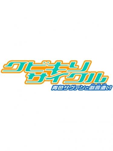 【Blu-ray】OVA クビキリサイクル 青色サヴァンと戯言遣い 3 完全生産限定版 サブ画像2