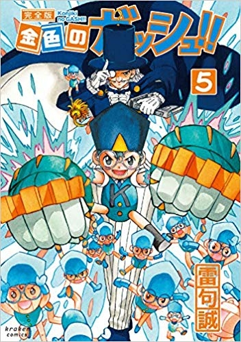 【コミック】金色のガッシュ!! 完全版(5)