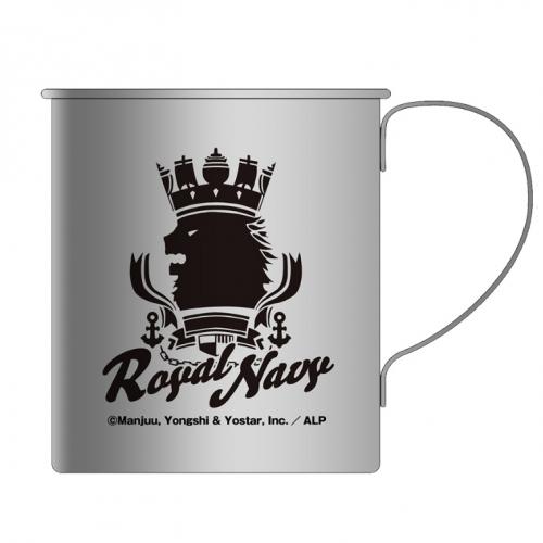 【グッズ-マグカップ】アズールレーン ステンレスマグカップ <ロイヤル>