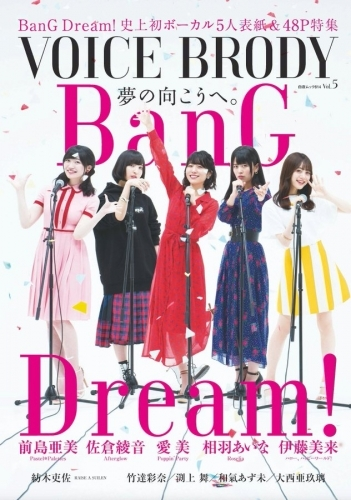【雑誌】VOICE BRODY vol.5