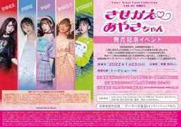Voice Actor Card Collection VOL.07 伊藤 彩沙「きせかえ♡あやさちゃん」発売記念イベント画像