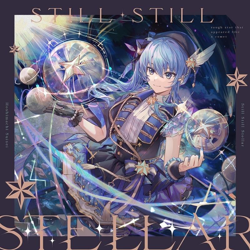 【アルバム】「Still Still Stellar」/星街すいせい