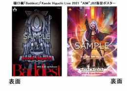 """樋口楓 「Baddest」「Kaede Higuchi Live 2021 """"AIM""""」発売記念抽選会画像"""